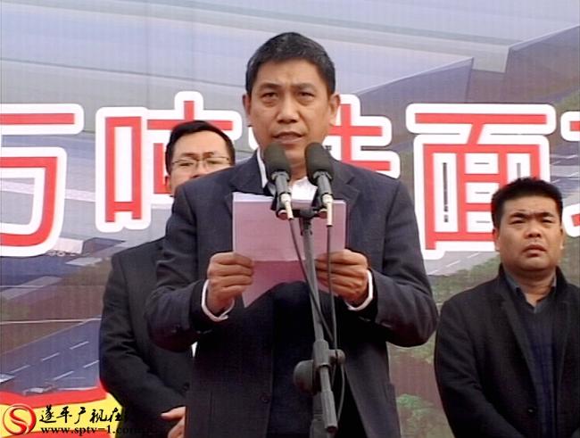驻马店市副市长、遂平县委书记付自成主持开工仪式。