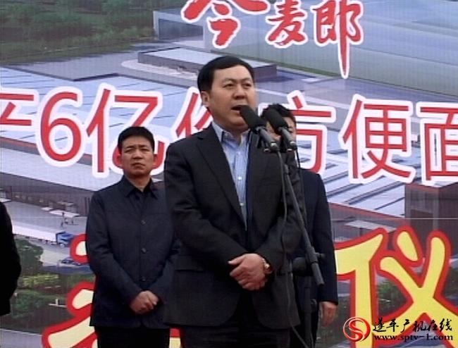 驻马店市委副书记李宝清宣布项目开工。
