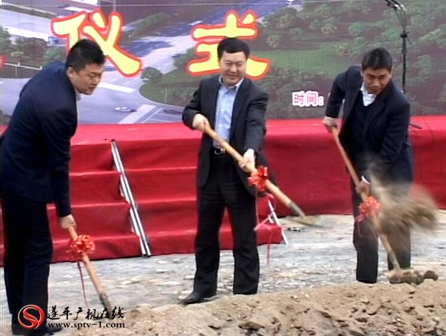 市县领导共同为项目开工建设奠基。