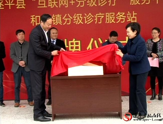 """副市长冯玉梅等领导为和兴镇""""互联网+分级诊疗服务站""""揭牌。"""