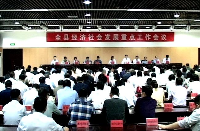 遂平县经济社会发展重点工作会议现场