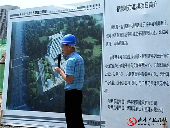 智慧城市项目负责人向调研组一行介绍项目进展情况。