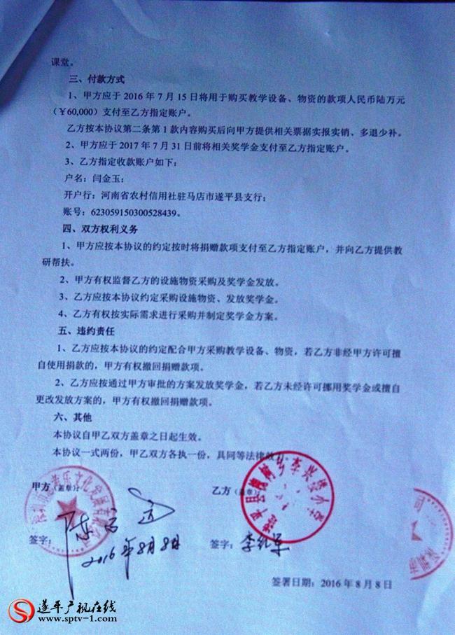 """深圳市思考乐教育集团与槐树乡李兴楼村小学签署的""""爱心捐助帮扶协议书""""。"""