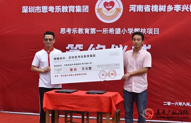 深圳市思考乐教育集团董事长陈启远向槐树乡李兴楼村小学捐赠助学金。
