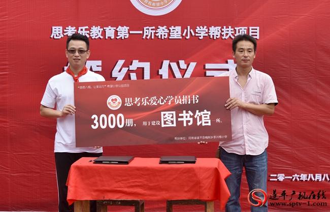 深圳市思考乐教育集团董事长陈启远向槐树乡李兴楼村小学捐赠图书及图书馆。