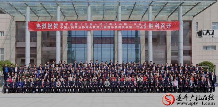 图为:大会闭幕后,县领导与遂平县第十五届人民代表大会代表合影留念。摄影 冠红