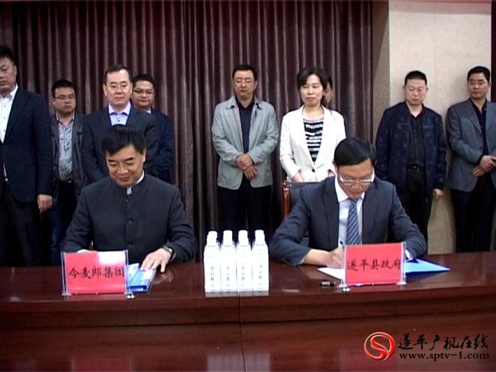 图为:今麦郎集团与遂平县人民政府合作项目签约