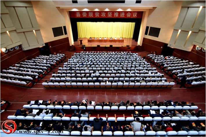 图为:4月28日县委脱贫攻坚推进会现场。