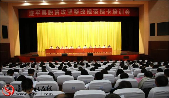 图为:5月9日全县脱贫攻坚整改规范档卡培训会议现场。