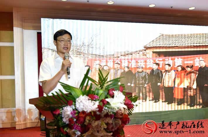 图为:遂平县人民政府县长侯蕴在成立大会上讲话。