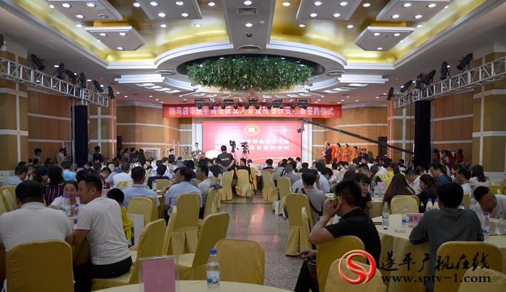图为:驻马店市遂平商会成立大会暨精准扶贫项目签约仪式现场。