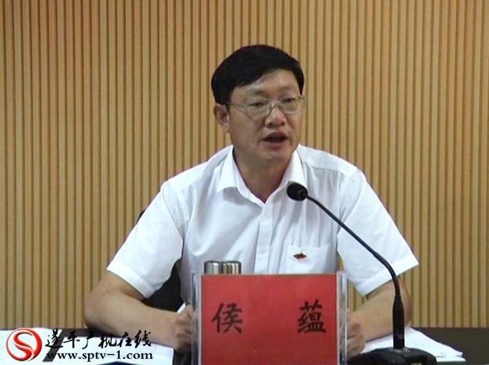 图为:县委副书记、县长侯蕴作重要讲话。
