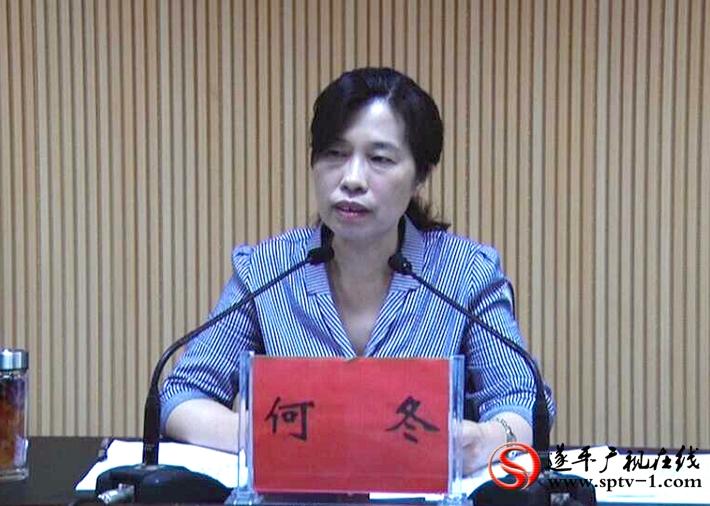 图为:县委书记何冬主持会议并讲话。