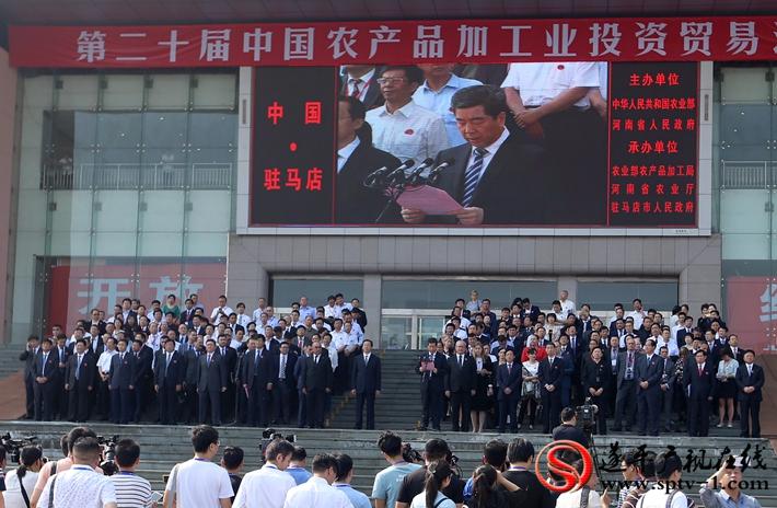 图为:第二十届中国农产品加工业投资贸易洽谈会开幕式现场。