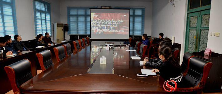 政府办组织收看十九大开幕式