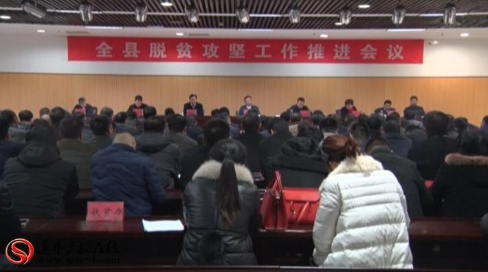 2017-12-20脱贫攻坚推进会.avi_20171220_111116.238_副本
