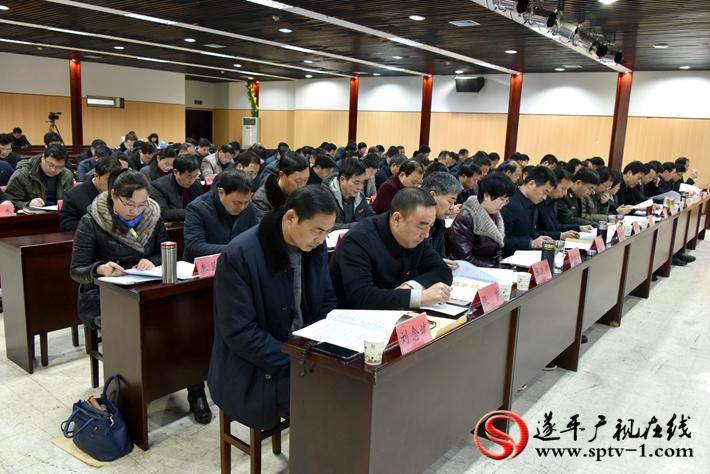 图为:中国共产党遂平县第十二届委员会第四次全体(扩大)会议现场。