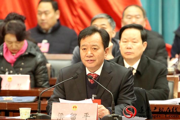 图为:县人大主任梁留平主持遂平县第十五届人民代表大会第二次会议。