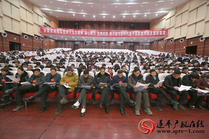 图为:遂平县第十五届人民代表大会第二次会议现场。