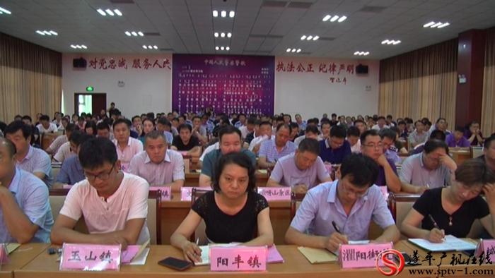 2018-7-13政法委三个会议.mpg_20180713_161024.625