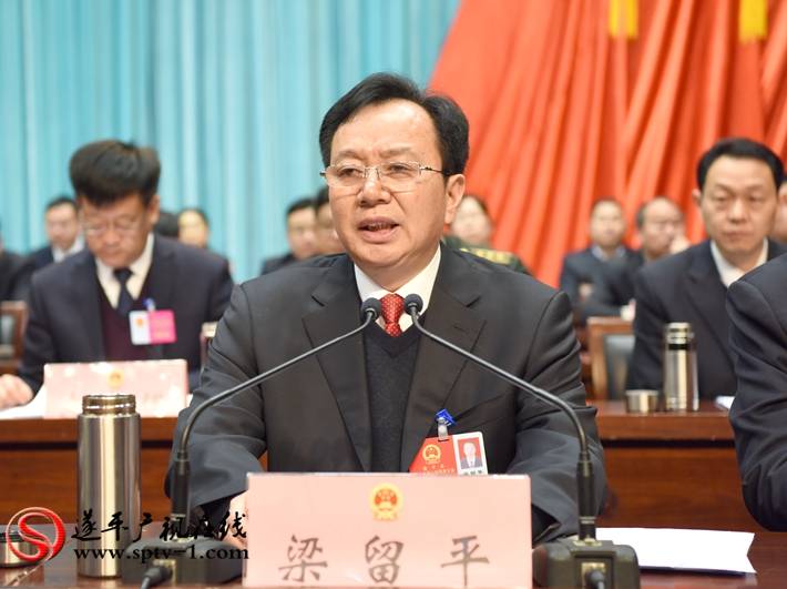 县人大常委会主任梁留平发表讲话并主持大会闭幕式