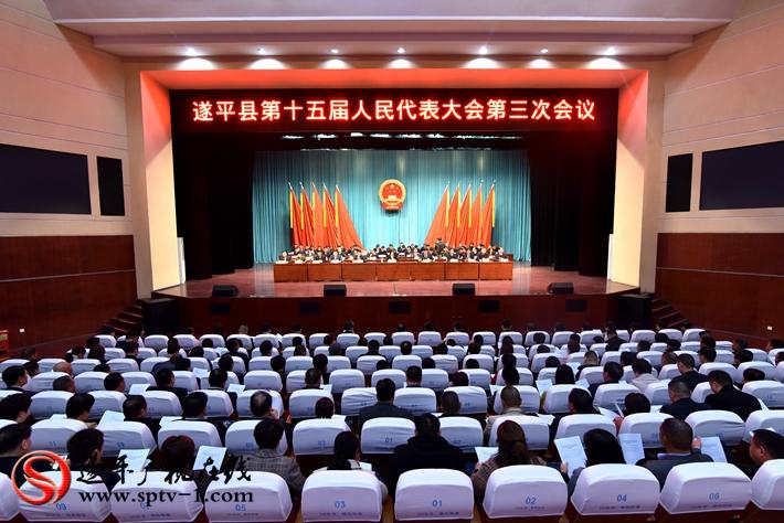 县十五届人大三次会议第三次全体会议现场