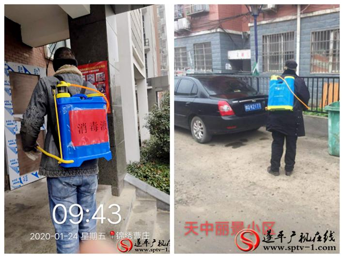 遂平县物业小区迅速行动开展消毒163_副本